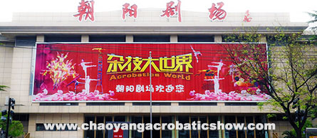 Chaoyang Theater Building